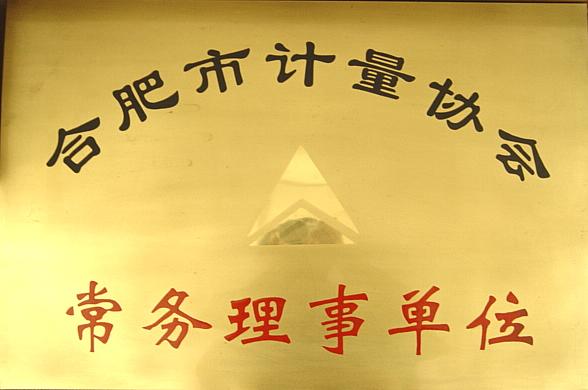 亿博代理佣金市计量协会(常务理事单位)